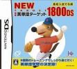 logo Emulators Chuugaku Eitango Target 1800 DS [Japan]